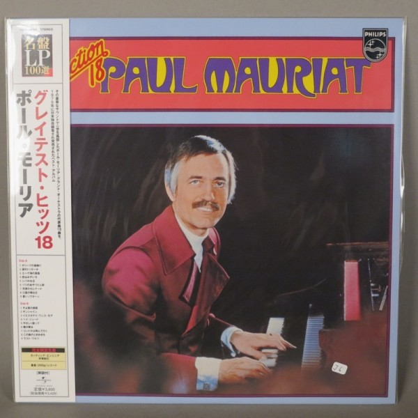 Paul Mauriat - Reflection....